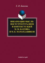 Инкарнация мысли: постструктурализм в контексте идей М. М. Бахтина и М. К. Мамардашвили ISBN 978-5-9765-3032-4