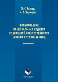 Формирование национальных моделей социальной ответственности бизнеса в мировой экономике.  Монография ISBN 978-5-9765-3040-9