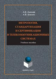 Метрология, стандартизация и сертификация в телекоммуникационных системах ISBN 978-5-9765-3044-7