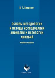Основы методологии и методы исследования аномалий и патологий амфибий.  Учебное пособие ISBN 978-5-9765-3063-8