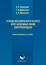 Основы механического расчета опор воздушных линий электропередачи  : учеб.-метод. пособие ISBN 978-5-9765-3067-6