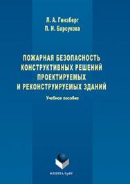 Пожарная безопасность конструктивных решений проектируемых и реконструируемых зданий ISBN 978-5-9765-3074-4