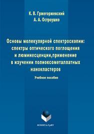 Основы молекулярной спектроскопии: спектры оптического поглощения и люминесценции, применение в изучении полиоксометаллатных нанокластеров ISBN 978-5-9765-3083-6