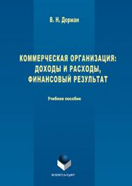 Коммерческая организация: доходы и расходы, финансовый результат.  Учебное пособие ISBN 978-5-9765-3092-8