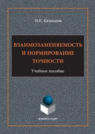 Взаимозаменяемость и нормирование точности ISBN 978-5-9765-3118-5