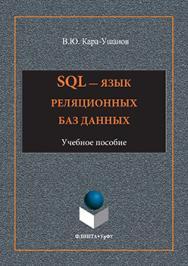 SQL — язык реляционных баз данных ISBN 978-5-9765-3120-8
