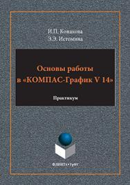 Основы работы в «КОМПАС-График V14» : практикум ISBN 978-5-9765-3135-2