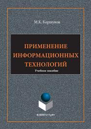 Применение информационных технологий.  Учебное пособие ISBN 978-5-9765-3139-0