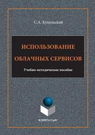 Использование облачных сервисов : учебно-методическое пособие ISBN 978-5-9765-3147-5