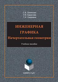 Инженерная графика: Начертательная геометрия ISBN 978-5-9765-3156-7
