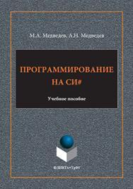 Программирование на СИ# ISBN 978-5-9765-3169-7