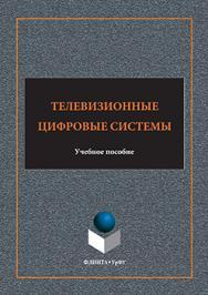 Телевизионные цифровые системы.  Учебное пособие ISBN 978-5-9765-3185-7