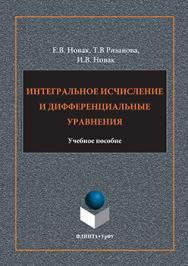 Интегральное исчисление и дифференциальные уравнения ISBN 978-5-9765-3188-8