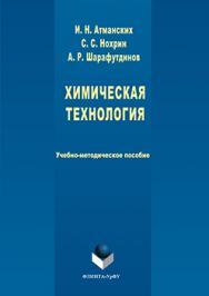 Химическая технология ISBN 978-5-9765-3192-5