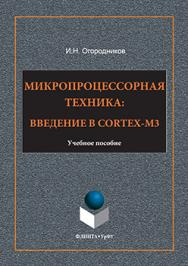 Микропроцессорная техника: введение в Cortex-M3 : учеб. пособие ISBN 978-5-9765-3194-9