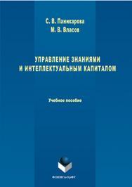Управление знаниями и интеллектуальным капиталом ISBN 978-5-9765-3202-1