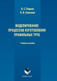 Моделирование процессов изготовления профильных труб.  Учебное пособие ISBN 978-5-9765-3203-8