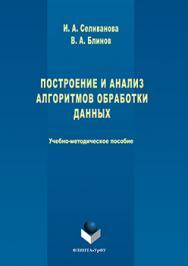 Построение и анализ алгоритмов обработки данных ISBN 978-5-9765-3234-2