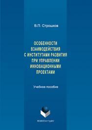 Особенности взаимодействия с институтами развития при управлении инновационными проектами : учебное пособие ISBN 978-5-9765-3247-2