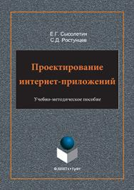 Проектирование интернет-приложений : учеб.-метод. пособие ISBN 978-5-9765-3249-6