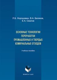 Основные технологии переработки промышленных и твердых коммунальных отходов ISBN 978-5-9765-3265-6