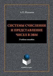 Системы счисления и представление чисел в ЭВМ :  учебное пособие ISBN 978-5-9765-3275-5