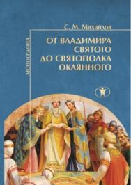 От Владимира Святого до Святополка Окаянного : монография ISBN 978-5-98238-073-9