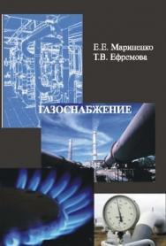 Газоснабжение ISBN 978-5-98276-207-8