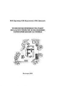 Технология производства работ по благоустройству и озеленению территорий жилой застройки ISBN 978-5-98276-366-2