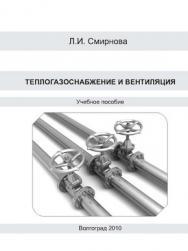 Теплогазоснабжение и вентиляция ISBN 978-5-98276-389-1