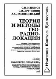 Теория и методы георадиолокации: Учеб. Пособие ISBN 978-5-98672-098-2