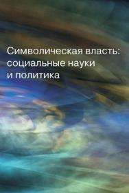 Символическая власть: социальные науки и политика ISBN 978-5-98699-107-8