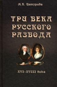 Три века русского развода (XVI–XVIII века) ISBN 978-5-98704-582-4