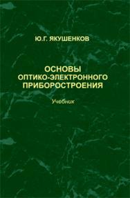Основы оптико-электронного приборостроения: учебник. – 2-е изд., перераб. и доп. ISBN 978-5-98704-652-4