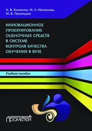 Инновационное проектирование оценочных средств в системе контроля качества обучения в вузе : Учебное пособие ISBN 978-5-9906134-4-7