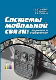 Системы мобильной связи: термины и определения ISBN 978-5-9912-0066-0