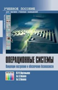 Операционные системы. Концепции построения и обеспечения безопасности. Учебное пособие для вузов ISBN 978-5-9912-0128-5