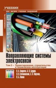 Направляющие системы электросвязи: Учебник для вузов. В 2-х томах. Том 2 Проектирование, строительство и техническая эксплуатация ISBN 978-5-9912-0141-4