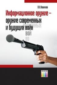 Информационное оружие – оружие современных и будущих войн ISBN 978-5-9912-0166-7
