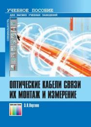 Оптические кабели связи их монтаж и измерение. Учебное пособие для вузов ISBN 978-5-9912-0219-0