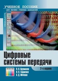 Цифровые системы передачи: Учебное пособие для вузов – 2-е изд., перераб. и доп. ISBN 978-5-9912-0226-8