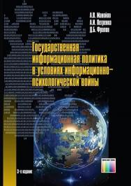 Государственная информационная политика в условиях информационно-психологической войны ISBN 978-5-9912-0253-4