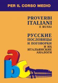 Русские пословицы и поговорки и их итальянские аналоги ISBN 978-5-9925-0567-2