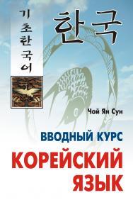 Корейский язык. Вводный курс ISBN 978-5-9925-0688-4