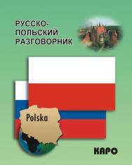 Русско-польский разговорник ISBN 978-5-9925-0713-3