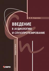 Введение в аудиологию и слухопротезирование ISBN 978-5-9925-0737-9