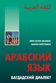 Арабский язык: Багдадский диалект ISBN 978-5-9925-0738-6