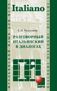 Разговорный итальянский в диалогах ISBN 978-5-9925-0782-9