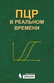 ПЦР в реальном времени —6-е изд. (эл.). ISBN 978-5-9963-2954-0