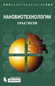 Нанобиотехнологии ISBN 978-5-9963-2291-6